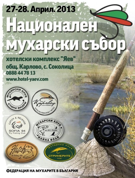 Najava: Mušičarski skup – Bugarska