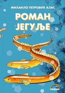 """Knjiga: """"Roman Jegulje"""" Mihailo Petrović Alas"""