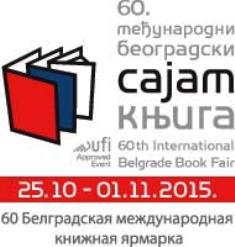 60. Međunarodni Sajam knjiga u Beogradu – najava