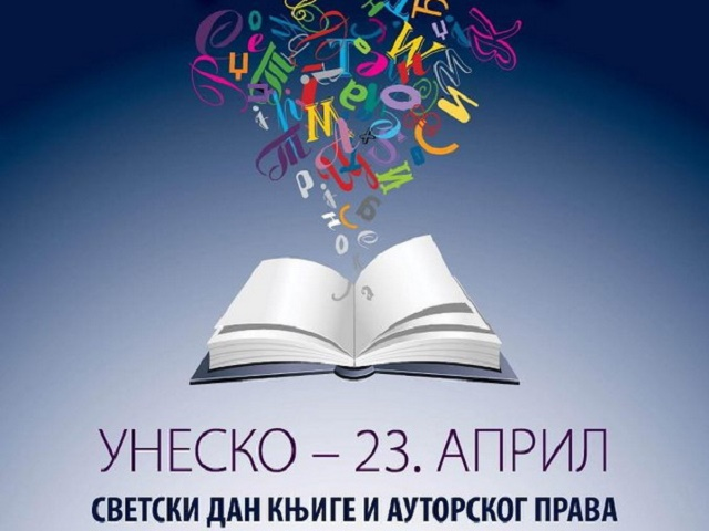 Svetski dan knjige: 23. april 2016.